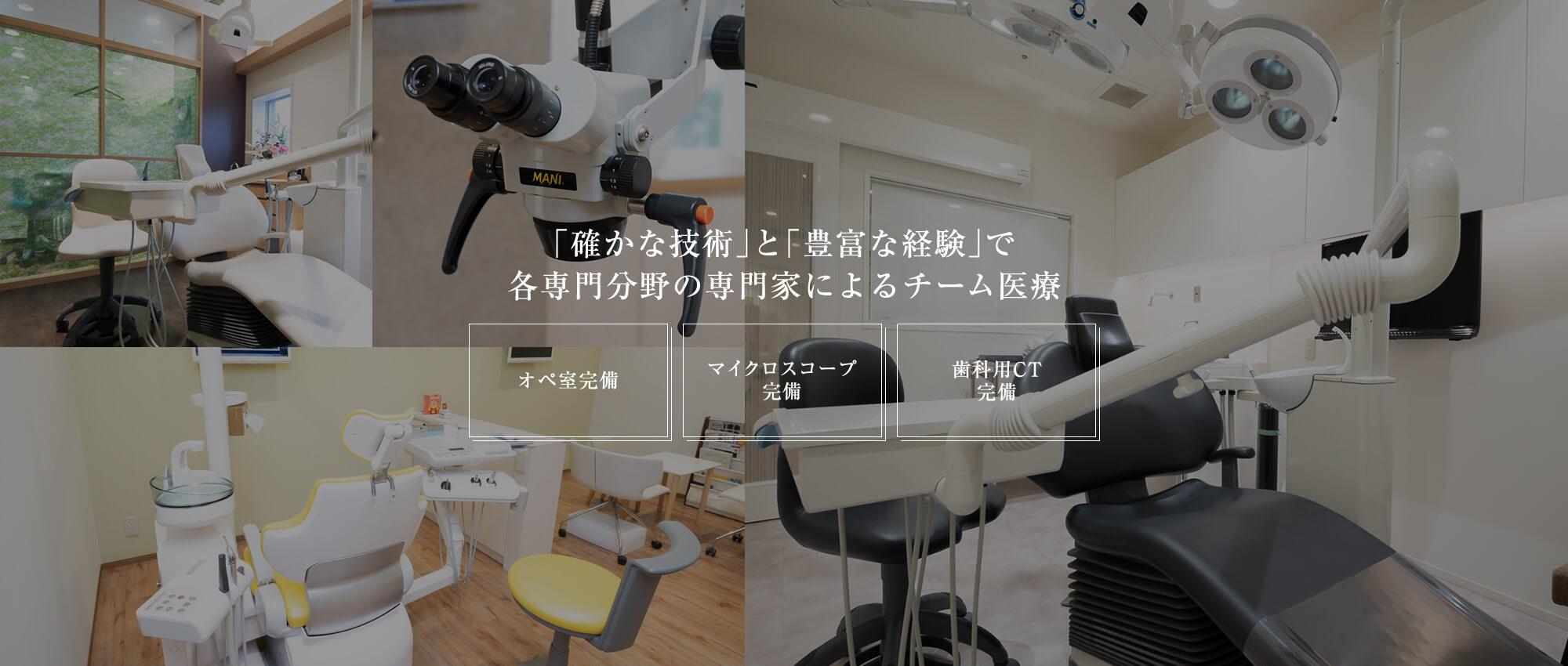 「確かな技術」と「豊富な経験」で各専門分野の専門家によるチーム医療