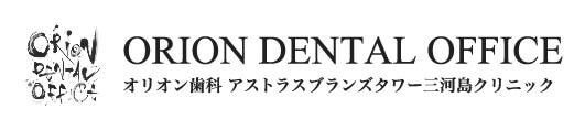 オリオン歯科 アトラスブランズタワー三河島クリニック