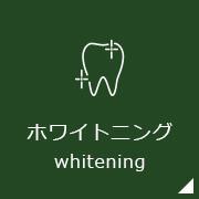 ホワイトニングwhitening