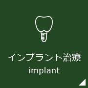 インプラント治療implant